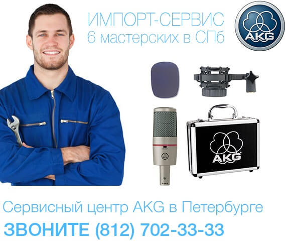 Сервисный центр AKG — постгарантийный ремонт AKG