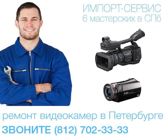 Ремонт Видеокамер В Санкт-Петербурге