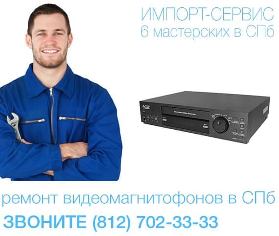 Ремонт видеомагнитофонов в Санкт-Петербурге