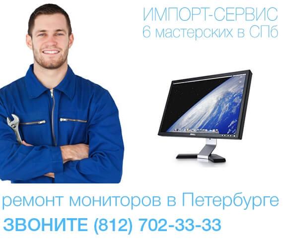 Ремонт мониторов в Санкт-Петербурге