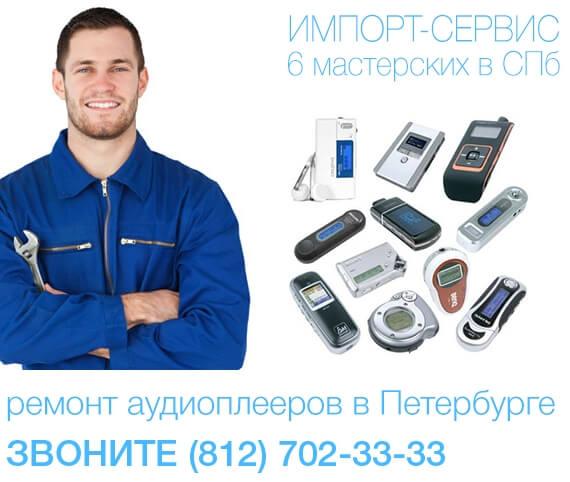 Ремонт аудиоплееров, MP3-плееров в СПб
