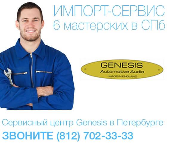 Сервисный центр Genesis — постгарантийный ремонт Genesis