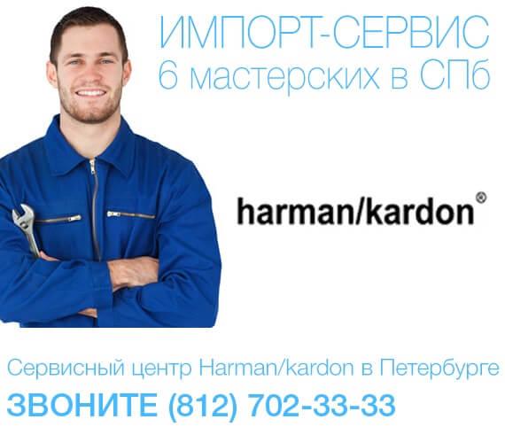 Сервисный центр Harman Kardon — постгарантийный ремонт Harman Kardon