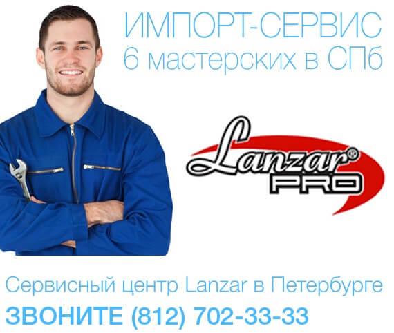 Сервисный центр Lanzar — постгарантийный ремонт Lanzar