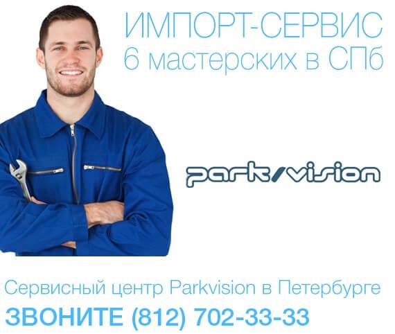 Сервисный центр Parkvision — постгарантийный ремонт Parkvision