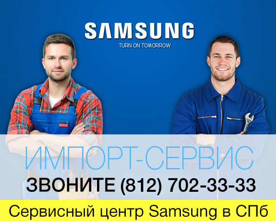 Сервисный центр Samsung в СПб