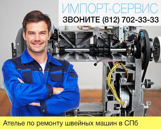 Ателье по ремонту швейных машин в Санкт-Петербурге