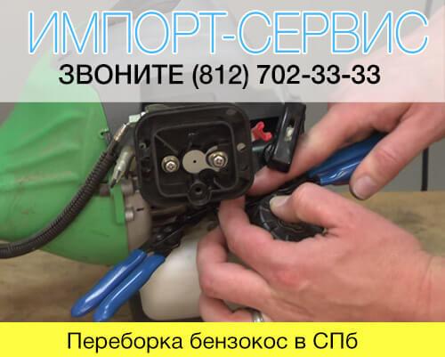 Переборка бензокос в СПб