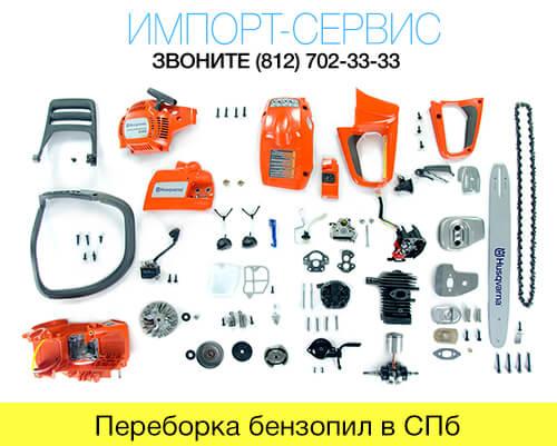 Переборка бензопил в СПб
