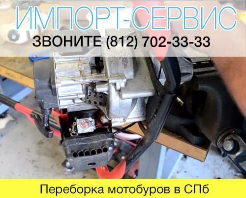Переборка мотобуров в СПб
