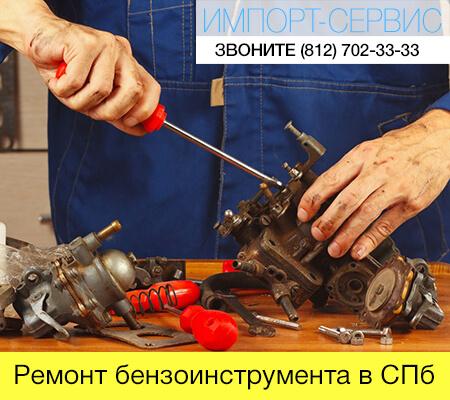Ремонт бензоинструмента в Санкт-Петербурге
