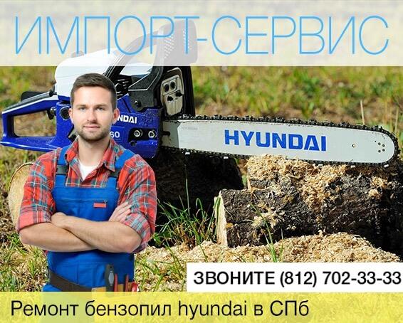 Ремонт бензопил hyundai в Санкт-Петербурге