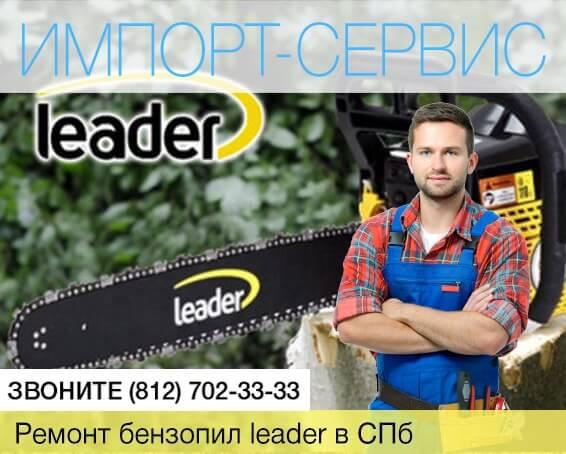 Ремонт бензопил Leader в Санкт-Петербурге