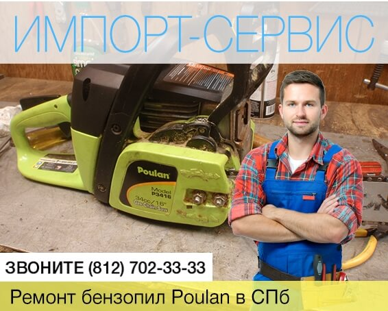 Ремонт бензопил Poulan в Санкт-Петербурге