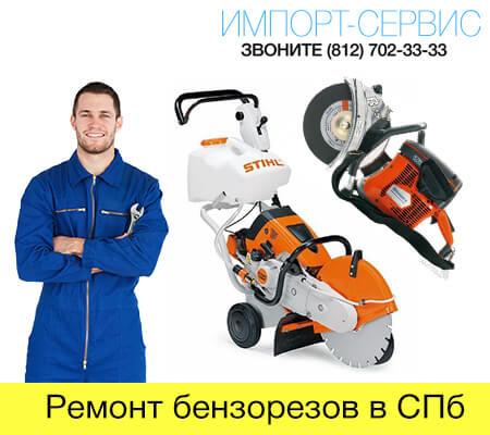 Ремонт бензорезов в Санкт-Петербурге