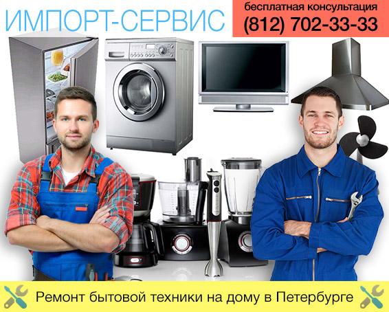 Ремонт бытовой техники на дому в Петербурге