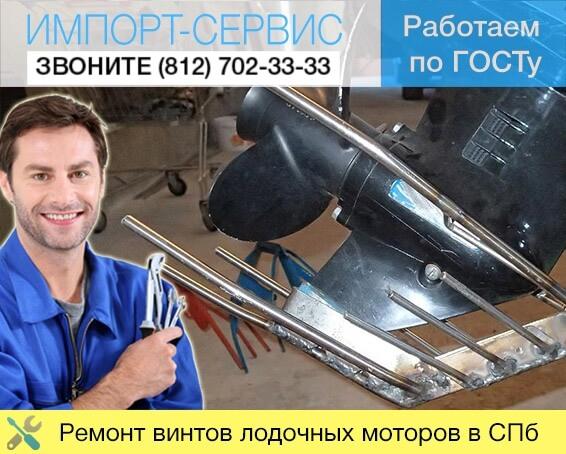 Ремонт винтов лодочного мотора в Санкт-Петербурге