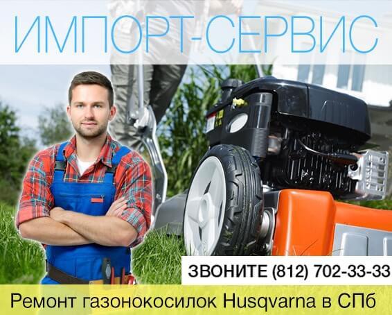Ремонт газонокосилок Husqvarna в Санкт-Петербурге