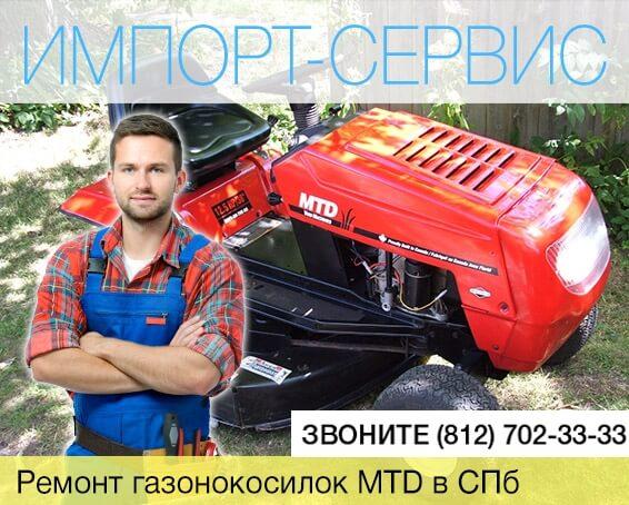 Ремонт газонокосилок MTD в Санкт-Петербурге