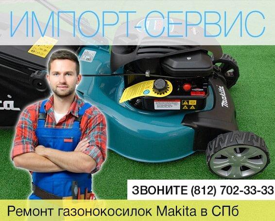 Ремонт газонокосилок Makita в Санкт-Петербурге