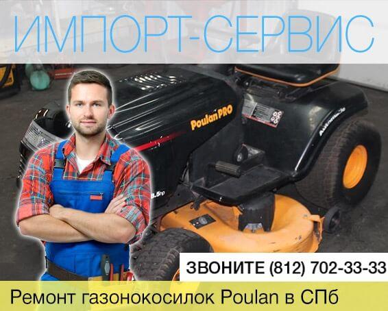 Ремонт газонокосилок Poulan в Санкт-Петербурге