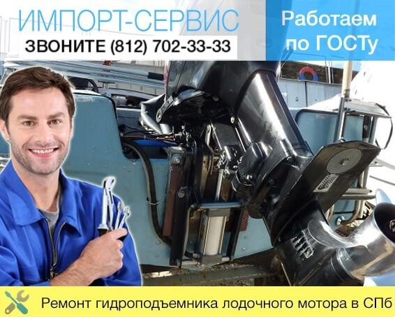 Ремонт гидроподъемника лодочного мотора в Санкт-Петербурге
