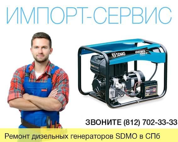 Ремонт дизельных генераторов SDMO в Санкт-Петербурге