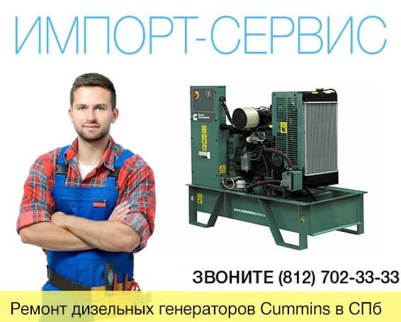 Ремонт дизельных генераторов Cummins в Санкт-Петербурге