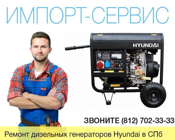 Ремонт дизельных генераторов Hyundai в Санкт-Петербурге