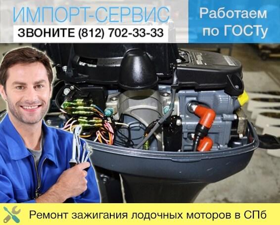 Ремонт зажигания лодочного мотора в Санкт-Петербурге