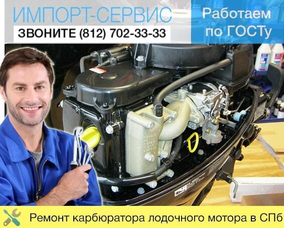 Ремонт карбюратора лодочного мотора в Санкт-Петербурге