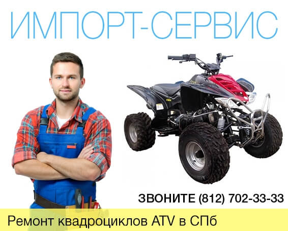 Ремонт квадроциклов ATV в Санкт-Петербурге