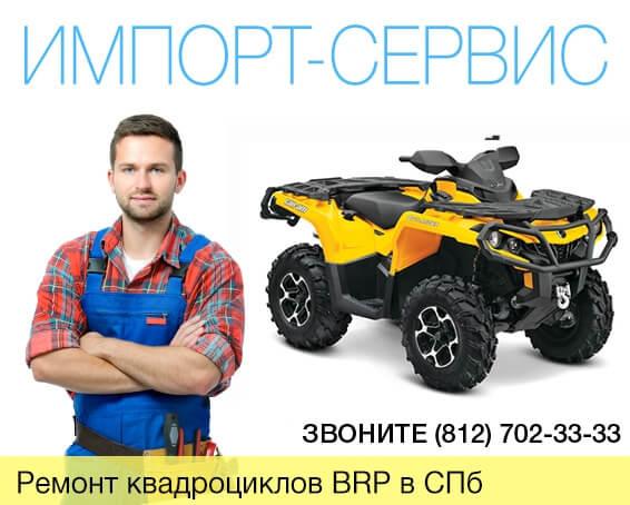 Ремонт квадроциклов BRP в Санкт-Петербурге