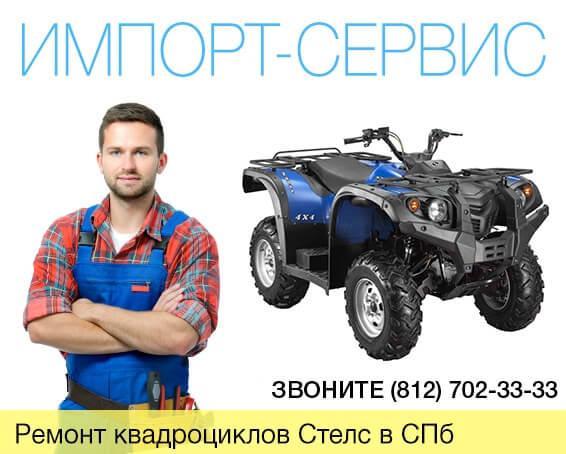 Ремонт квадроциклов Стелс в Санкт-Петербурге