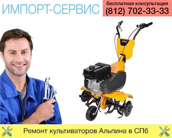 Ремонт культиваторов Альпина в Санкт-Петербурге