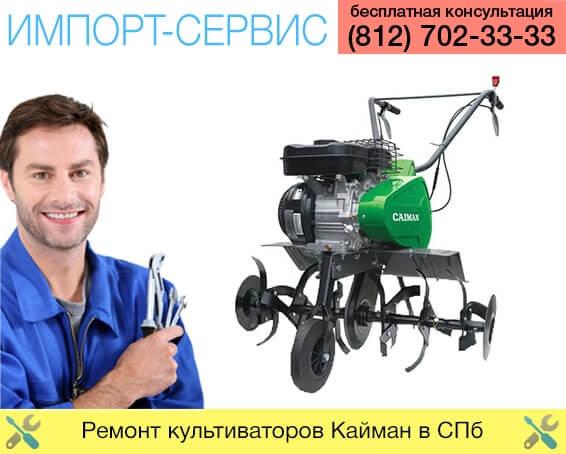 Ремонт культиваторов Кайман в Санкт-Петербурге