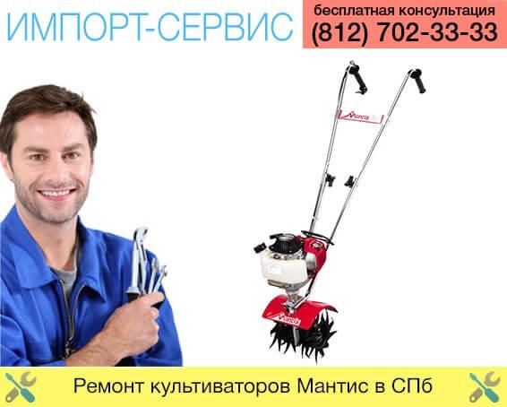 Ремонт культиваторов Мантис в Санкт-Петербурге