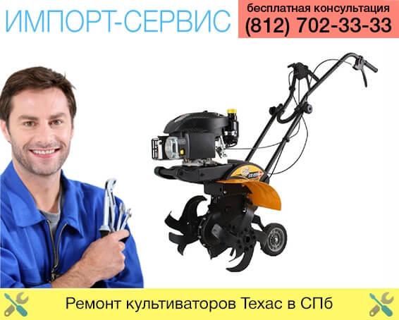 Ремонт культиваторов Техас в Санкт-Петербурге