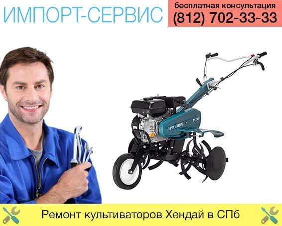 Ремонт культиваторов Хендай в Санкт-Петербурге