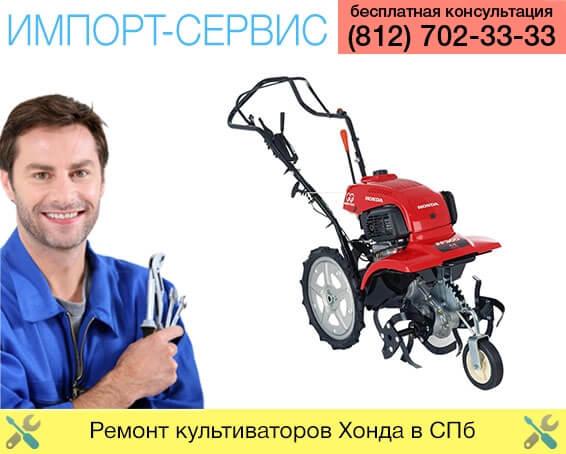 Ремонт культиваторов Хонда в Санкт-Петербурге