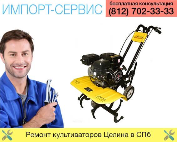Ремонт культиваторов Целина в Санкт-Петербурге