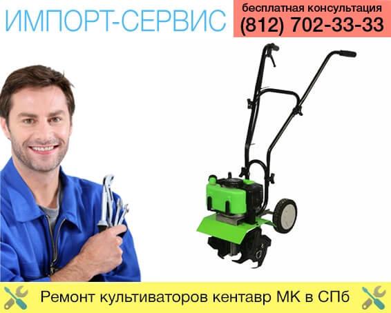Ремонт кентавр МК в Санкт-Петербурге