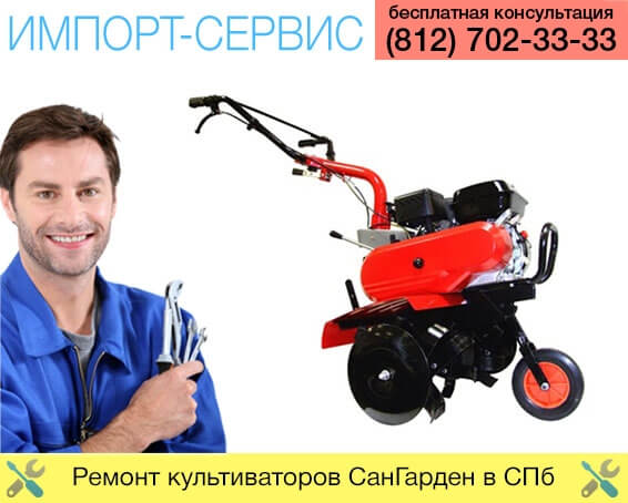 Ремонт культиваторов СанГарден в Санкт-Петербурге
