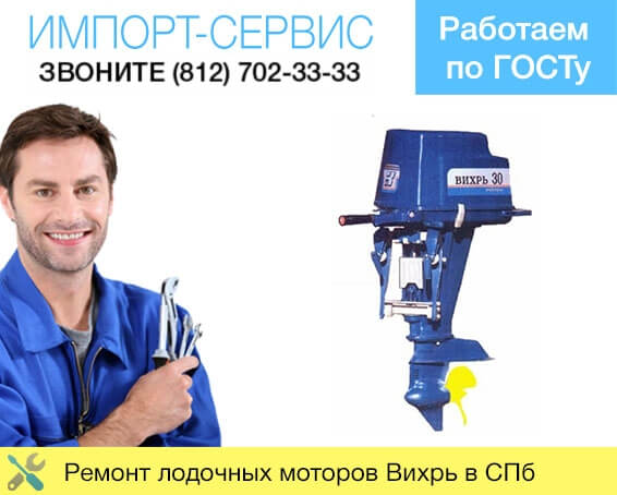 Ремонт лодочных моторов Вихрь в Санкт-Петербурге