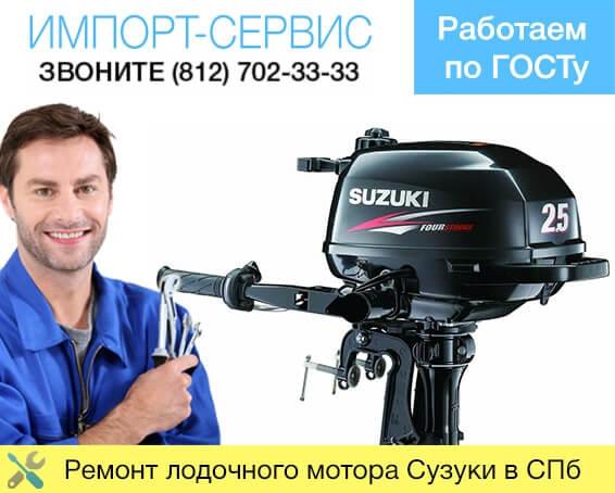 Ремонт лодочных моторов Сузуки в Санкт-Петербурге