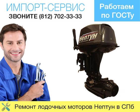 Ремонт лодочных моторов Нептун в Санкт-Петербурге