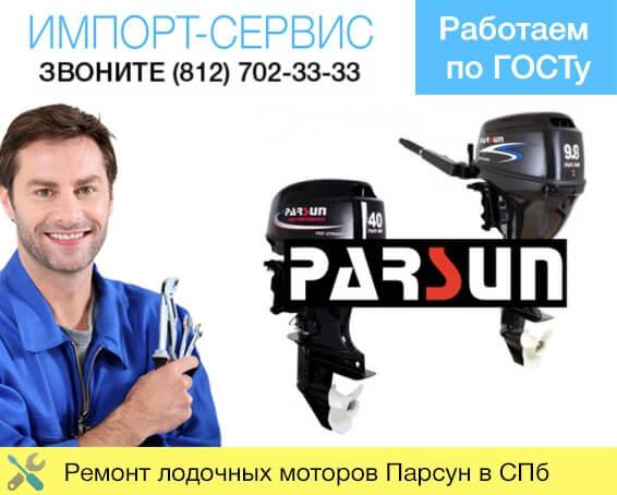 Ремонт лодочных моторов Парсун в Санкт-Петербурге
