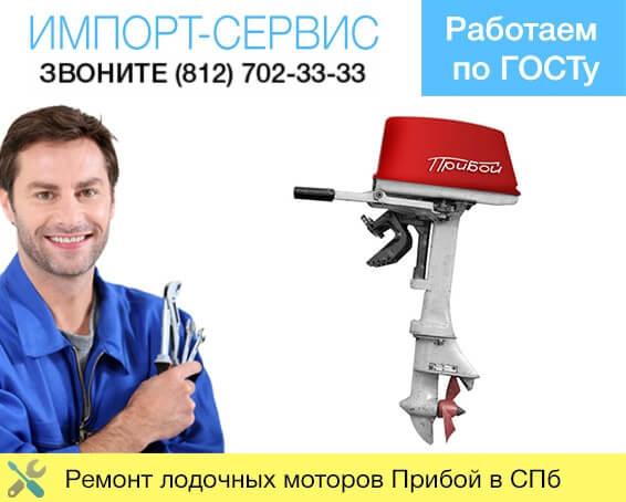 Ремонт лодочных моторов Прибой в Санкт-Петербурге
