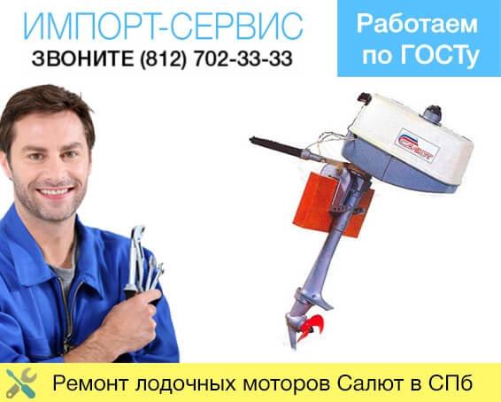 Ремонт лодочных моторов Салют в Санкт-Петербурге