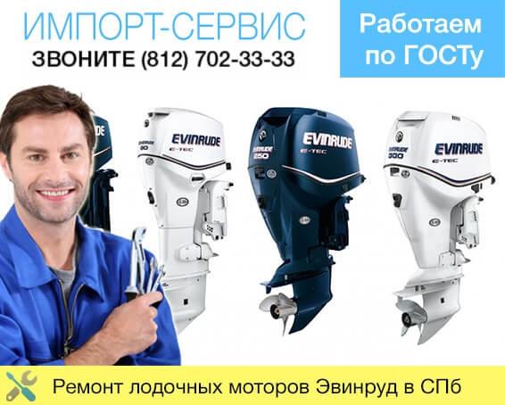 Ремонт лодочных моторов Эвинруд в Санкт-Петербурге